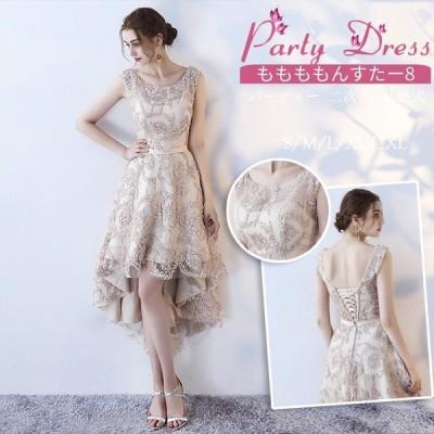 結婚式ドレスパーティーロングドレス二次会ドレスウェディングドレスお呼ばれドレス卒業パーティー成人式同窓会lfz388