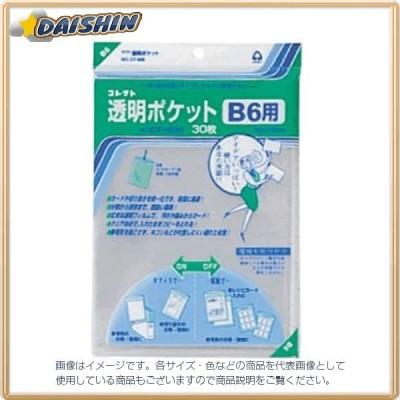 コレクト 透明ポケット B6 [39689] CF-600 [F020315]