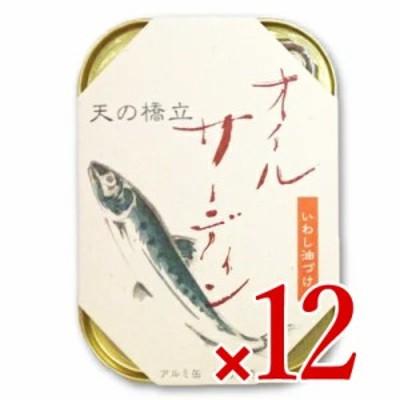 《送料無料》竹中缶詰 天の橋立 オイルサーディン 真いわし いわし油漬け 105g × 12個 竹中罐詰
