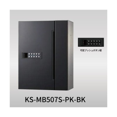 メーカー直送  ナスタ[KS-MB507S-PK-BK] 集合郵便受箱