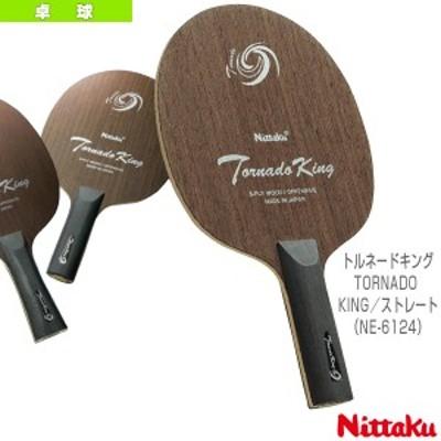 [ニッタク 卓球 ラケット]トルネードキング/TORNADO KING/ストレート(NE-6124)