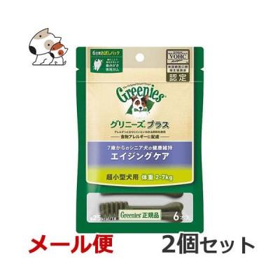 【メール便】2個セット グリニーズ プラス エイジングケア 超小型犬用 2-7kg 6本入×2個セット 送料無料
