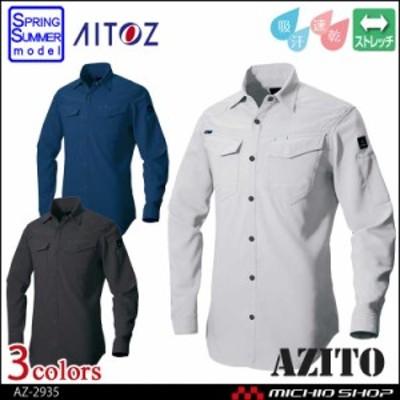 AZITO アイトス AITOZ 長袖シャツ(男女兼用) AZ-2935 春夏