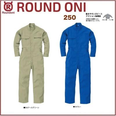 長袖ツナギ 250 ROUND ONI 250 丸鬼商店 (社名ネーム一か所無料)(すそ直しできます)