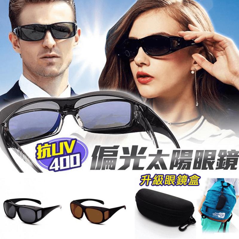 MIT套鏡式抗UV偏光太陽眼鏡(黑色/茶色 附時尚眼鏡盒)