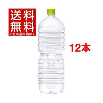 い・ろ・は・す 天然水 ラベルレス ( 2000ml*12本セット )/ いろはす(I LOHAS)