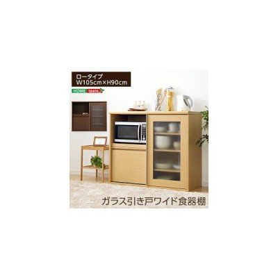 引き戸 食器棚付きレンジ台  / キッチンカウンター木製 レンジラック ロータイプ muq