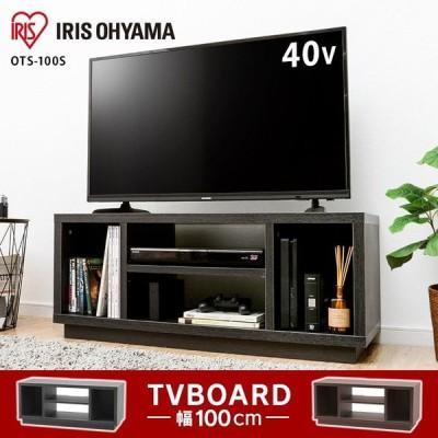 テレビ台 ローボード おしゃれ 収納 100 安い W1000 OTS-100S アイリスオーヤマ