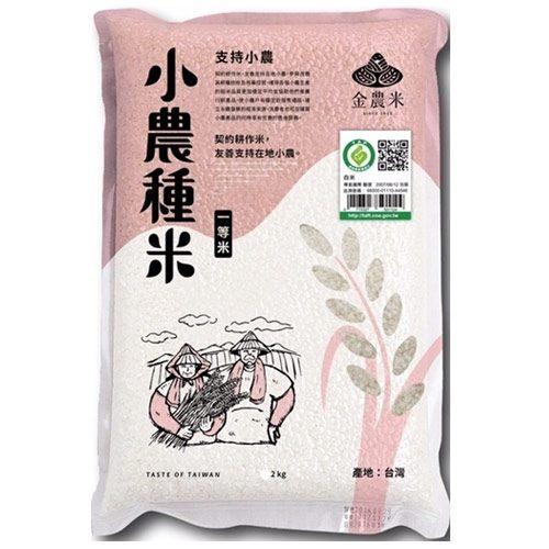 金農履歷一等小農種米(圓一)2kg