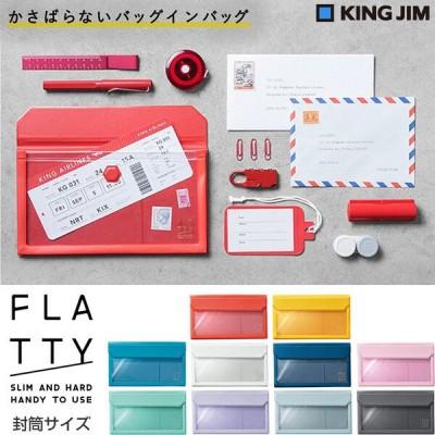FLATTY フラッティ スタンダード かさばらないバッグインバッグ 封筒サイズ [02] 〔メール便 送料込価格〕