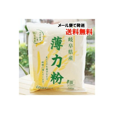 岐阜県産 薄力粉/500g【桜井食品】【メール便の場合、送料無料】