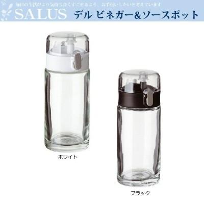SALUS セーラス デル ビネガー&ソースポット(ブラック・ホワイト) /しょうゆ・ソース差し,保存容器,調味料入れ,キッチン用品