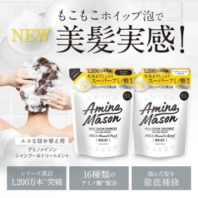 [リニューアル]アミノ酸シャンプー ボタニカルシャンプー アミノメイソン シャンプー トリートメント ノンシリコン アミノ酸 Amino Mason 詰替え