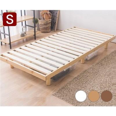 すのこベッド シングル 頑丈 シンプル ベッド 天然木フレーム高さ2段階すのこベッド 脚 高さ調節 シングルベッド 代引不可