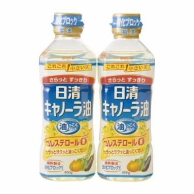 キャノーラ油 2本セット KY-2P / ポイント消化 ギフト プレゼント 内祝 SALE