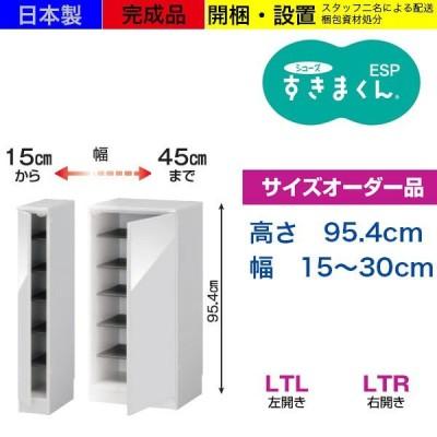 シューズボックス すきまくんESP オーダーサイズ 幅15〜30cm×高95.4cm LTL/LTR