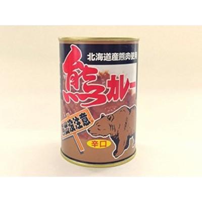 熊カレー(辛口)北海道産熊肉使用 クマのジビエ 貴重なクマ肉 鳥獣くま肉 ご当地缶詰レトルトカレー
