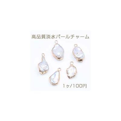高品質淡水パールチャーム No.27 不規則 ゴールド/ホワイト カン付き【1ヶ】