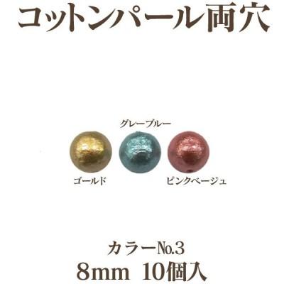 コットンパール 両穴(丸/直径 約8mm) 10個入 No.3