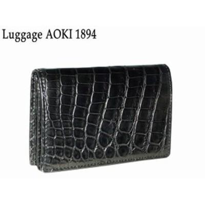 青木鞄 アオキ Luggage AOKI 1894 クロコダイル 名刺入れ Matt Crocodile 2480 ワニ わに 鰐 本皮 最高級品