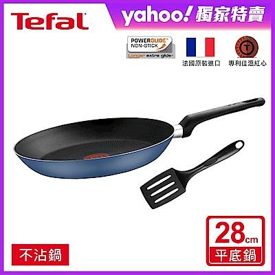 Tefal法國特福 蒙馬特系列28CM不沾鍋平底鍋+鍋鏟