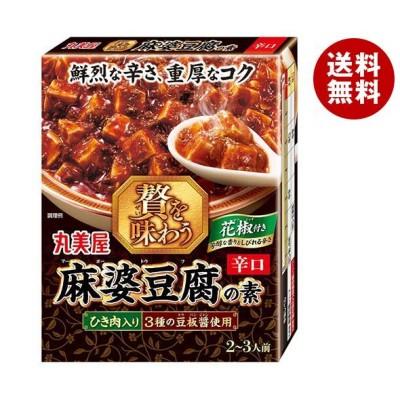 送料無料 丸美屋 贅を味わう麻婆豆腐の素 辛口 180g×5箱入 ※北海道・沖縄・離島は別途送料が必要。