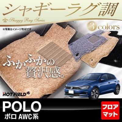 フォルクスワーゲン VW POLO ポロ AWC系 フロアマット 車 マット カーマット シャギーラグ調 光触媒抗菌加工 送料無料