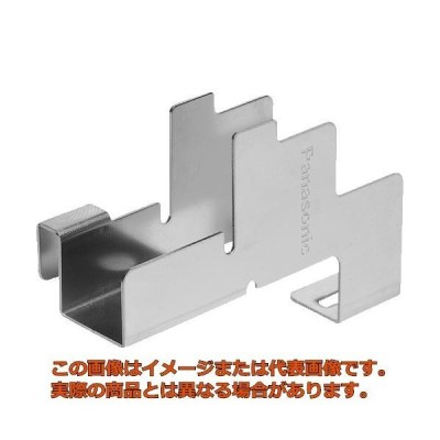 Panasonic 集電アーム支持部材 シングル型 サドルなし用 DH58870