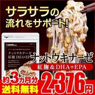 【送料無料】紅麹入りナットウキナーゼ DHA&EPA 約3ヵ月分 メール便送料無料