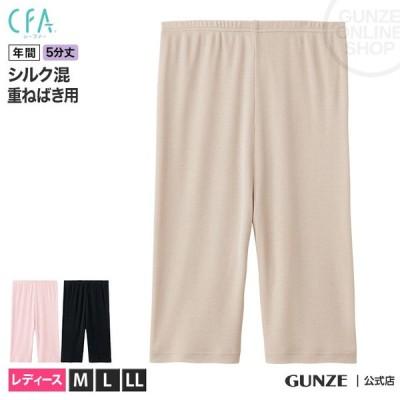GUNZE グンゼ  CFA シーファー  5分丈 レディース  シルク混 絹 婦人肌着 CB3766 M〜LL