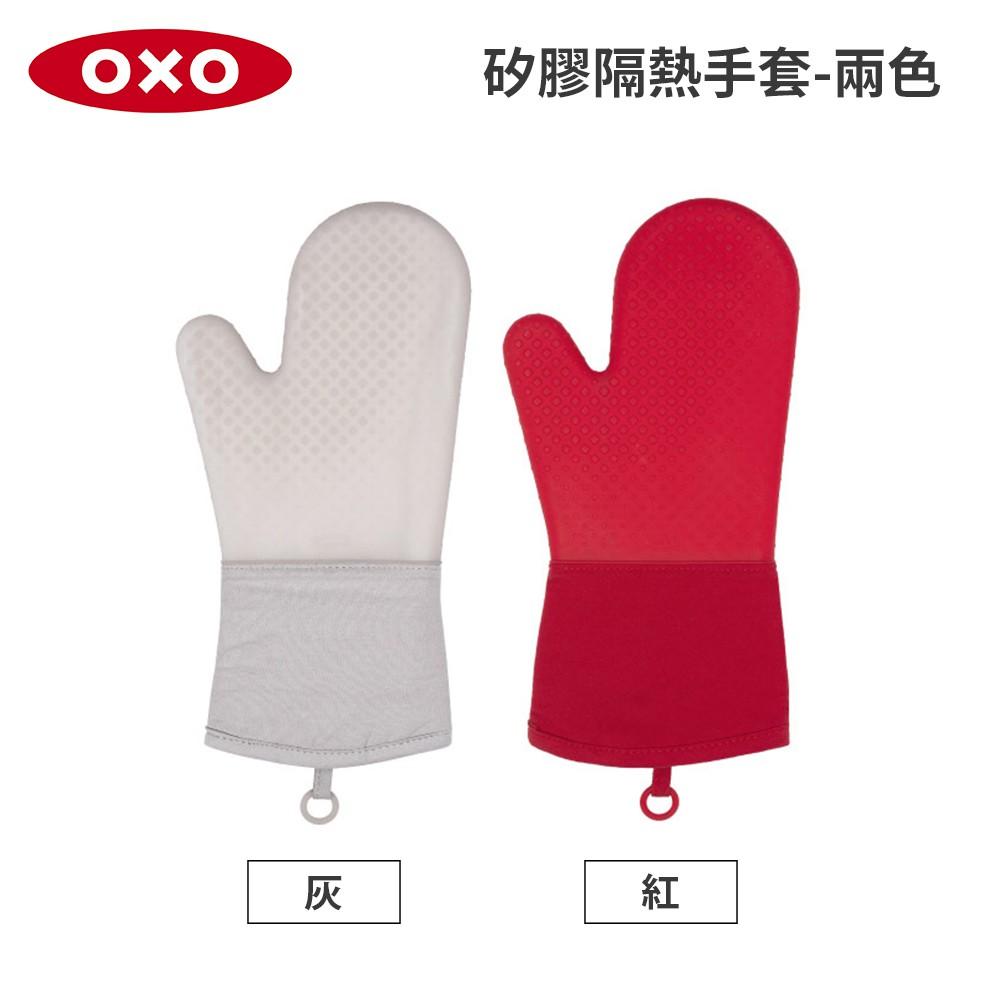 美國OXO 矽膠隔熱手套 (紅/灰) 2色可選
