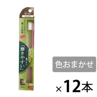 「磨きやすい」歯ブラシ 先細毛 コンパクト ふつう 1セット(12本) ライフレンジ 歯ブラシ