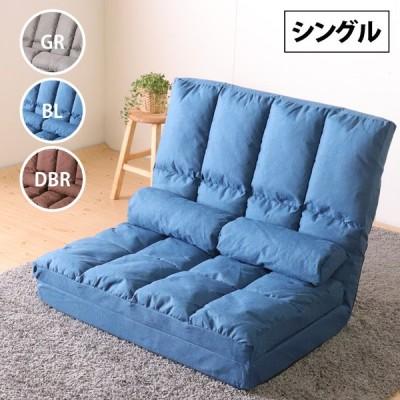 座椅子 リクライニング ソファ コンパクト 椅子 フロア モダン 幅100 イス 座椅子 リビングチェア グレー ブルー ダークブラウン