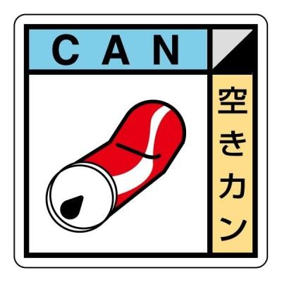 建築業協会統一標識認定外商品(空きカン) KK-214(1枚)