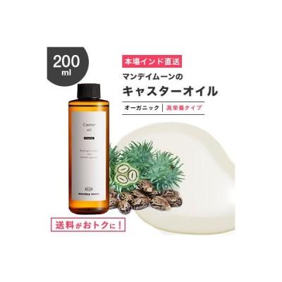 ひまし油・未精製・オーガニック(キャスターオイル)/200ml 100% 無添加 湿布 植物性 手作り リップ グロス エドガー ケイシー療法