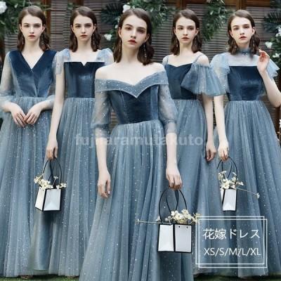 ブライズメイド服 パーティードレス 二次会 ロングドレス お呼ばれ ウェディングドレス 演奏会 結婚式 イブニングドレス 成人式 20代 30代