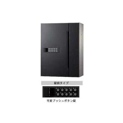 ナスタ オフィスポスト 前入前出 D-ALL 可変プッシュボタン錠 ブラック KS-MB507S-PK-BK ※受注生産品