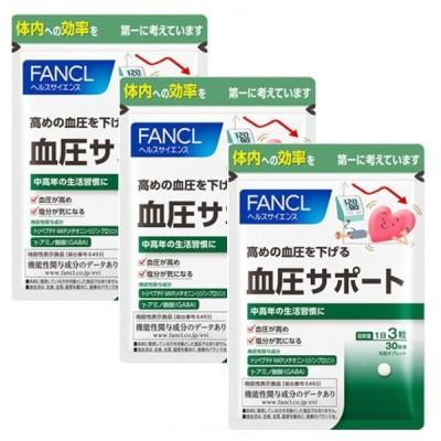 ファンケル FANCL 血圧サポート 約90日分(270粒)機能性表示食品(4908049522612)(4908049506063-3)