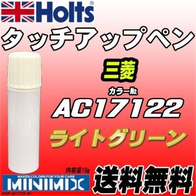 タッチアップペン 三菱 AC17122 ライトグリーン Holts MINIMIX