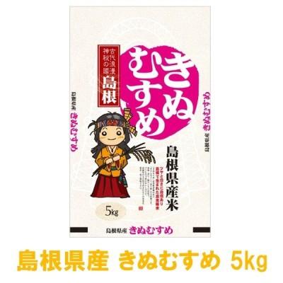 令和2年度産 島根県産 白米 きぬむすめ 5kg