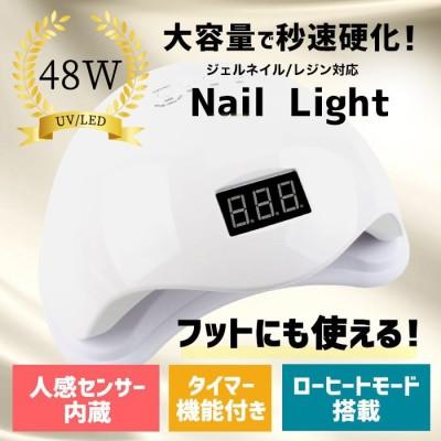【2021最新改良版】【日本語説明書】UV+LED二重光源ジェルネイルライト48w ハイパワー sun5 高速硬化 人感センサー付 赤外線検知 低ヒートモード搭載 自動オン