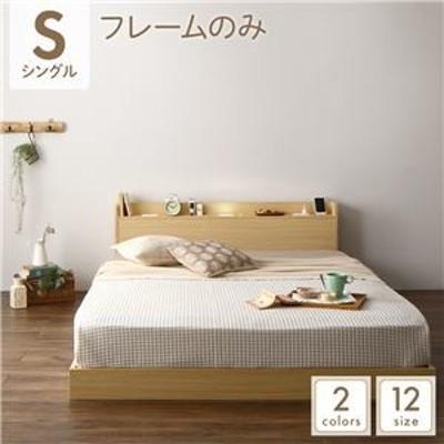 ds-2367865 ベッド 低床 連結 ロータイプ すのこ 木製 LED照明付き 宮付き 棚付き コンセント付き シンプル モダン ナチュラル シングル