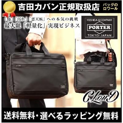 (PORTER ポーター) クラウド 2ルーム S ブリーフケース ブラック 13インチパソコン (PORTER ポーター) 吉田カバン 吉田カバン 576-07793 WS