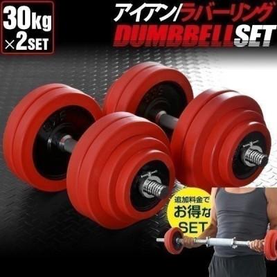 ダンベル 30kg 2個セット ラバーダンベル 60kgセット ダンベルセット 計 60kg 30kg 2個 ラバー付き ダンベル 30kg ダンベル 60kg セット プレート 送料無料