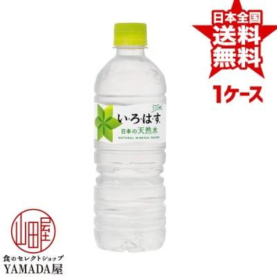 【正規販売店】 いろはす PET 555ml×24本 1ケース ILOHAS 天然水 ミネラルウォーター い・ろ・は・す 日本コカ・コーラ