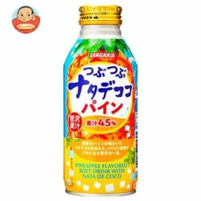 送料無料 サンガリア つぶつぶナタデココパイン 380gボトル缶×24本入