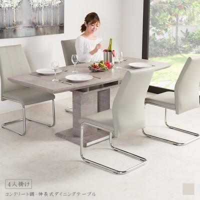 5点セット 伸長式テーブル 140cm 180cm コンクリート調 大理石調 4人掛け おすすめ チェア 新築