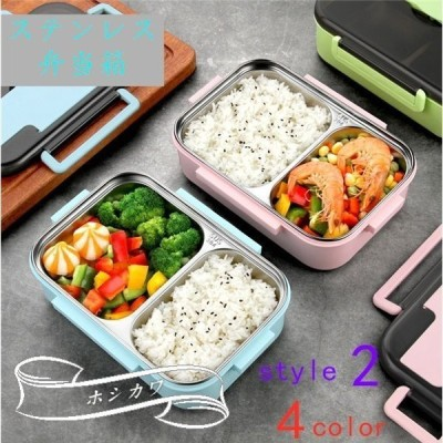 弁当箱 まほうびん弁当箱 食器 ランチボックス 大容量 仕切り 密閉ランチボックス 衛生 保温