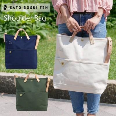アルコールジェルおまけ SATO BOSUI TEN Shoulder Bag 在庫有り あすつく