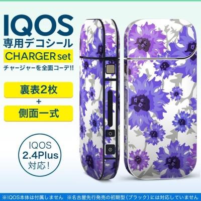 アイコス iQOS / 新型iQOS 2.4 Plus 専用スキンシール 両対応 フルセット 裏表2枚 側面 全面タイプ 花 花柄 青 012736